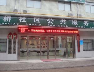 长桥社区公共服务中心