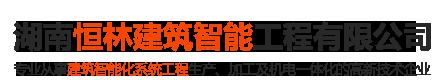 万博手机网页版网址恒林建筑智能万博登陆有限公司
